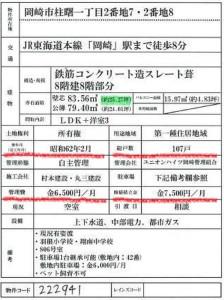 ユニオンハイツ販売図面 修繕積立金[1]